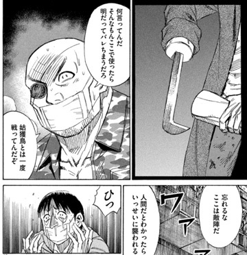 higanjima_48nichigo208-19070107.jpg