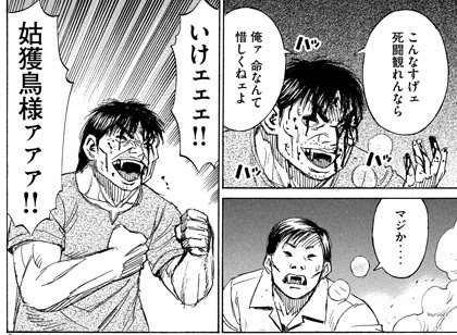 higanjima_48nichigo210-19071509.jpg