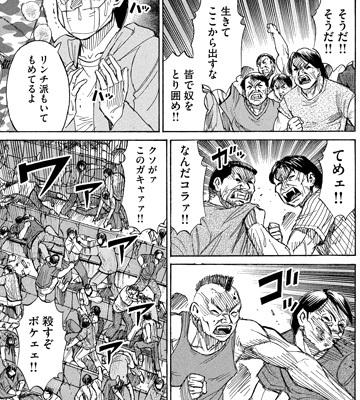 higanjima_48nichigo212-19080505.jpg