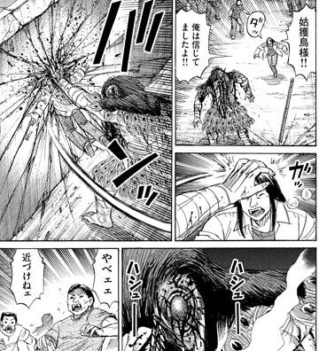 higanjima_48nichigo212-19080508.jpg
