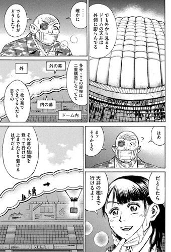 higanjima_48nichigo213-19081901.jpg