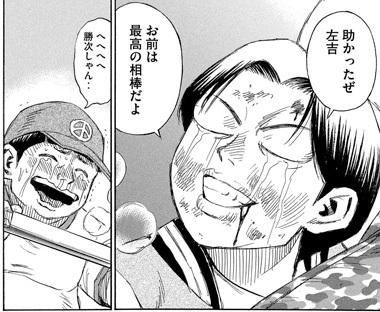 higanjima_48nichigo215-19090202.jpg