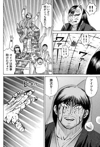 higanjima_48nichigo215-19090203.jpg