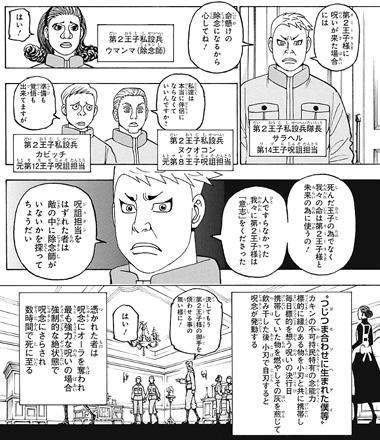 ハンターハンター389話ネタバレ 呪念