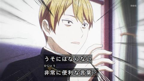 kaguyasama-03-190127073.jpg