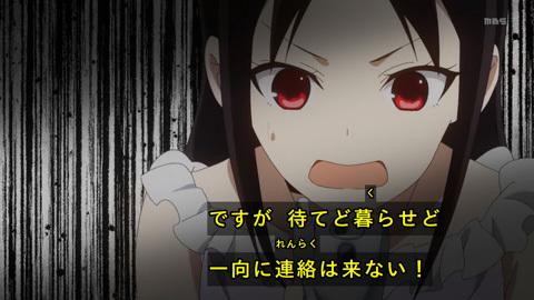 kaguyasama-04-190203120.jpg