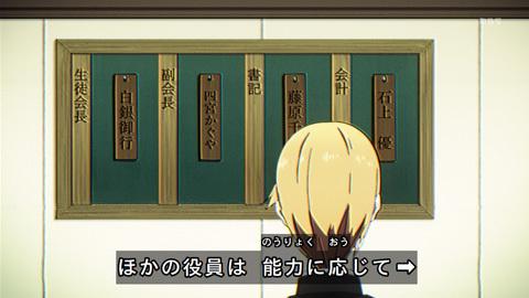 kaguyasama-05-190217013.jpg