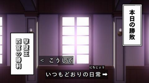 kaguyasama-12-190331220.jpg