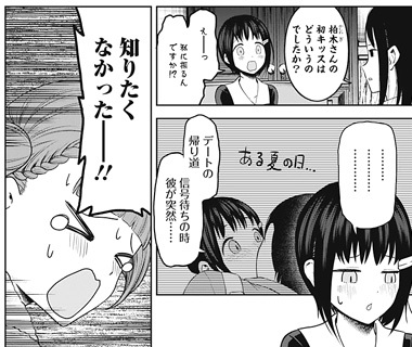 kaguyasama-134-19040410.jpg