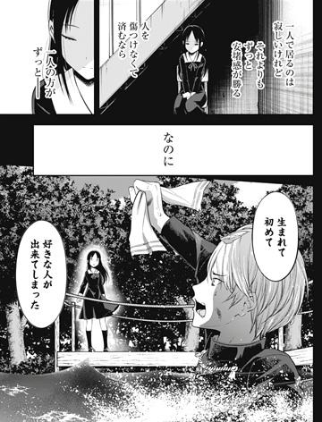 kaguyasama-136-19042504.jpg
