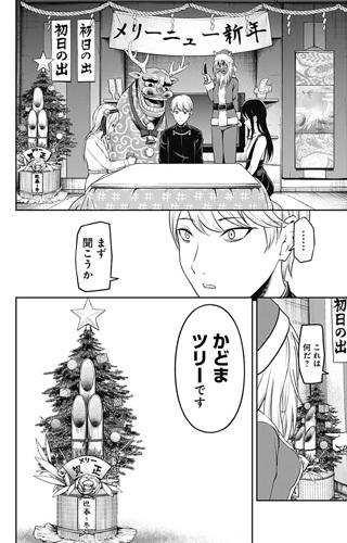 かぐや様139話 藤原家でクリスマス会