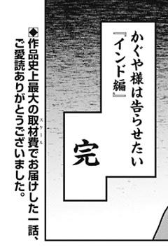 kaguyasama-151-19091201.jpg