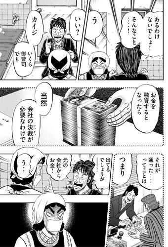kaiji-301-180111904.jpg