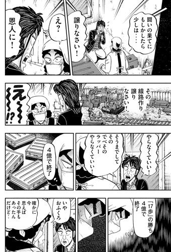 kaiji-302-180120302.jpg