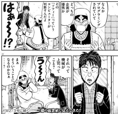 kaiji-302-180120303.jpg