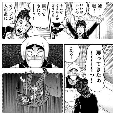 kaiji-302-180120305.jpg