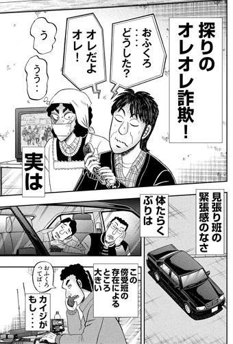 kaiji-303-180121004.jpg