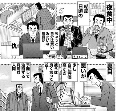 kaiji-304-180122202.jpg