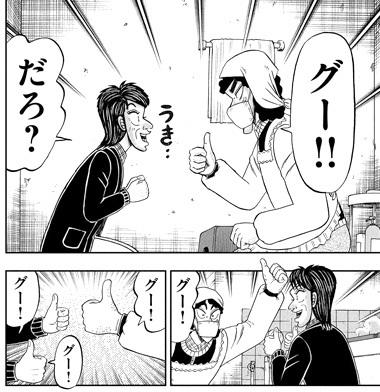 kaiji-304-180122204.jpg