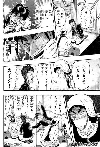 kaiji-305-180011203.jpg