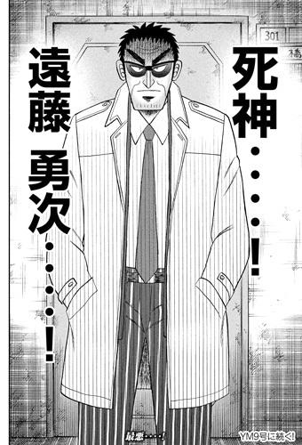 カイジ306話 遠藤