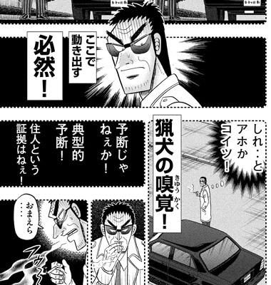 カイジ307話 遠藤、猟犬の嗅覚