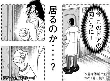 カイジ307話 遠藤のノック