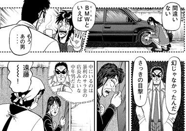 kaiji-308-19020901.jpg