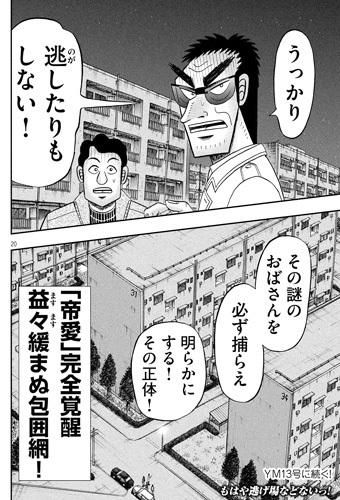 kaiji-309-19021701.jpg