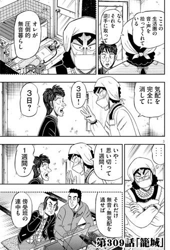 kaiji-309-19021702.jpg