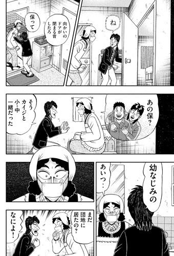 kaiji-310-19022502.jpg