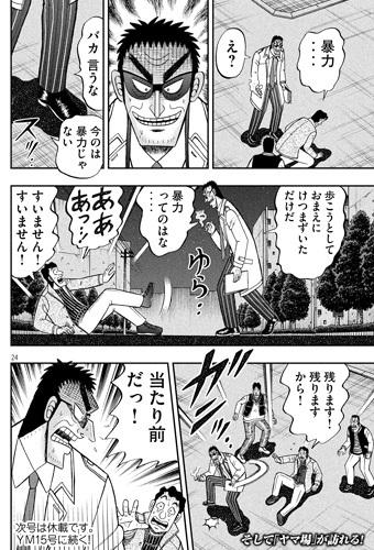 kaiji-310-19022503.jpg