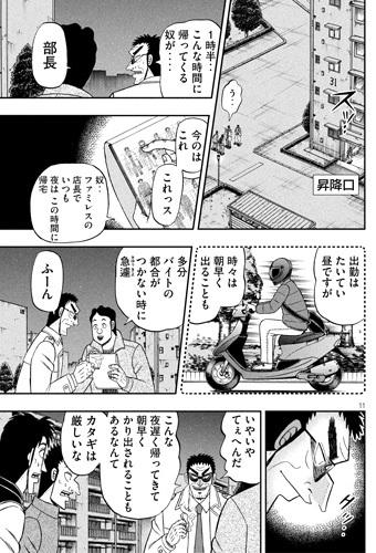 kaiji-310-19022504.jpg