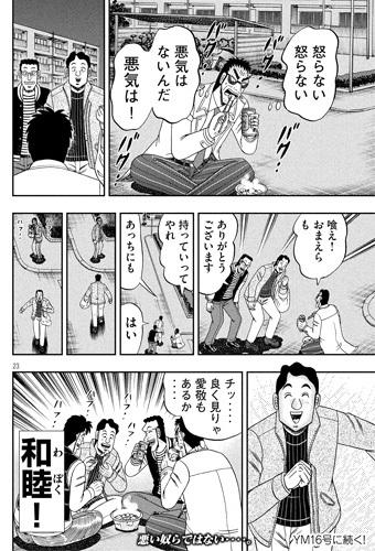 kaiji-311-19031105.jpg