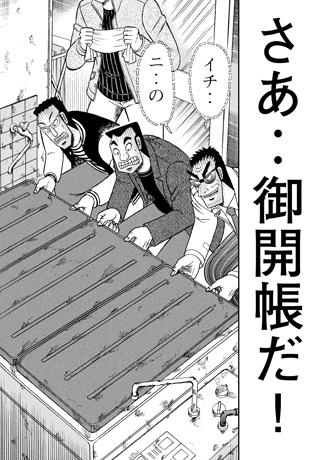 kaiji-316-19042209.jpg