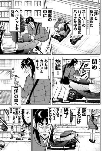 kaiji-319-19052701.jpg