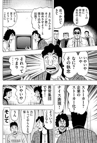 kaiji-319-19052702.jpg