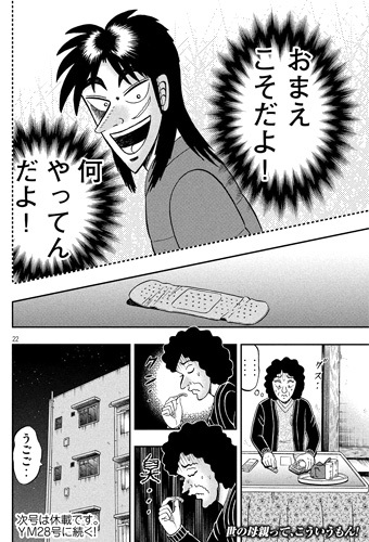 kaiji-319-19052706.jpg