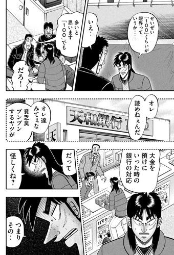 kaiji-320-19061005.jpg