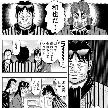 kaiji-321-19061701.jpg