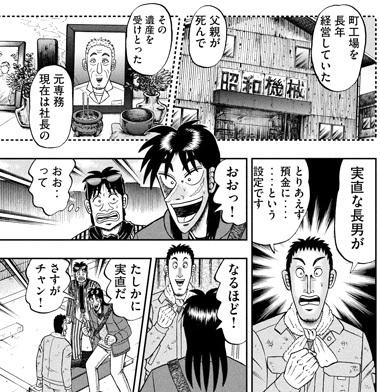 kaiji-321-19061702.jpg