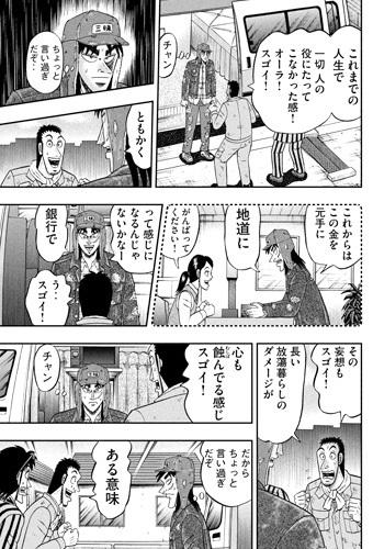 kaiji-321-19061704.jpg