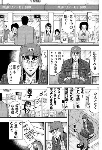 kaiji-322-19062405.jpg