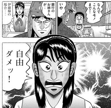 カイジ323話 自由ダメッ!
