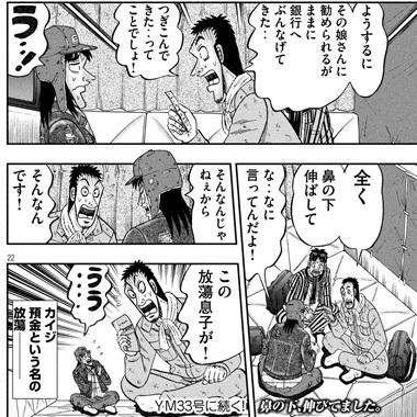 kaiji-323-19070805.jpg