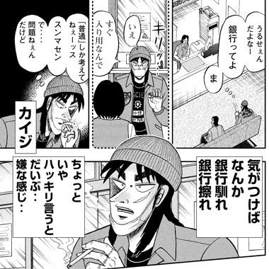 kaiji-324-19071504.jpg