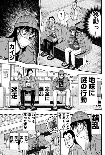 kaiji-325-19072204.jpg
