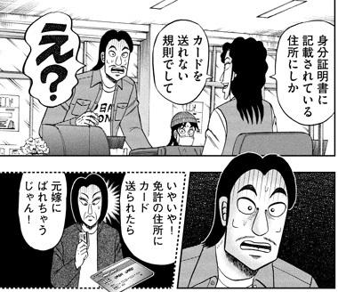 kaiji-325-19072205.jpg