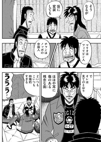 kaiji-326-19080502.jpg