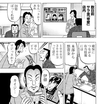 kaiji-326-19080503.jpg